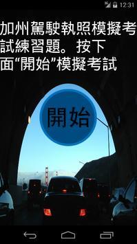 CA DMV Chinese poster