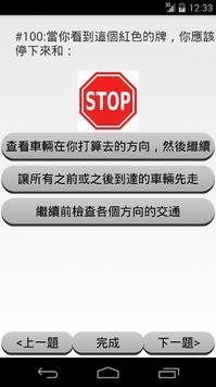 CA DMV Chinese screenshot 1