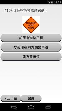 CA DMV Chinese screenshot 2