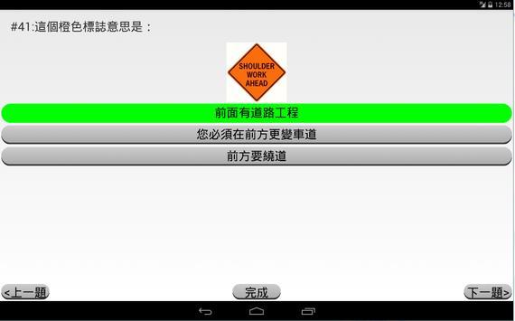 CA DMV Chinese screenshot 4