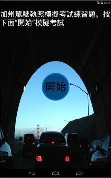 CA DMV Chinese screenshot 5