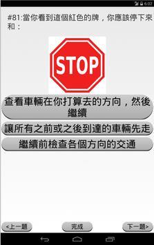 CA DMV Chinese screenshot 6
