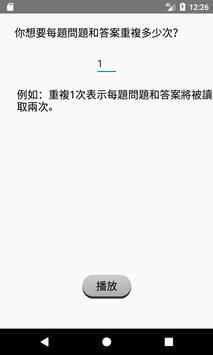 US CITIZENSHIP TEST(Cantonese) apk screenshot