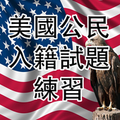 US Citizenship Test(Chinese) icon