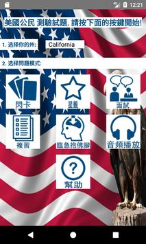US Citizenship Test(Chinese) poster