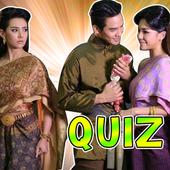 Buppaesanniwas : Name Quiz Game icon