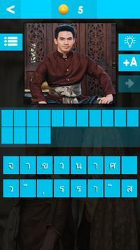 Buppaesanniwas : Name Quiz Game poster
