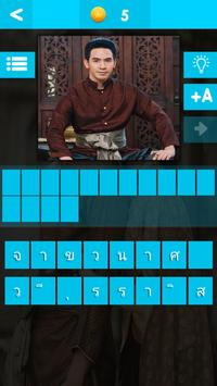 Buppaesanniwas : Name Quiz Game screenshot 3