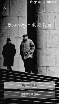 Beauty-最美创意 poster
