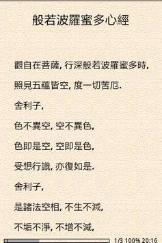 我佛慈悲(佛經集) apk screenshot