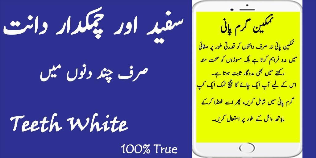 Teeth Whitening In Urdu For Android Apk Download