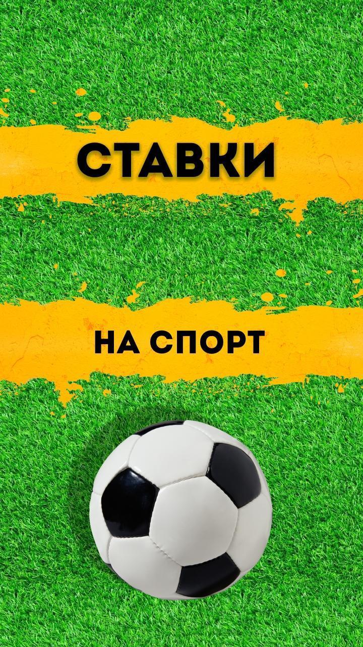 спорт скачать бесплатно на ставки книги