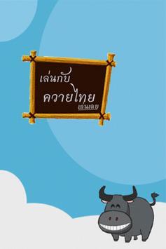 Play with buffalo(เล่นกับควาย) poster