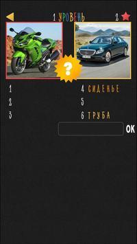 Найди 6 сходств apk screenshot