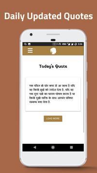 Chanakya Neeti   Hindi Quotes screenshot 2