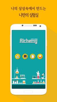 Alchemy-나만의 실험실 poster