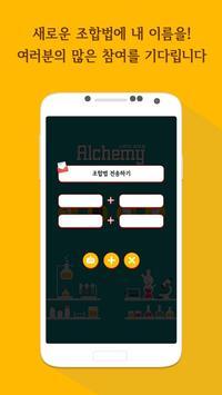 Alchemy-나만의 실험실 apk screenshot