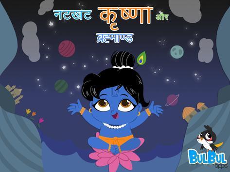 Krishna and Universe Hindi poster