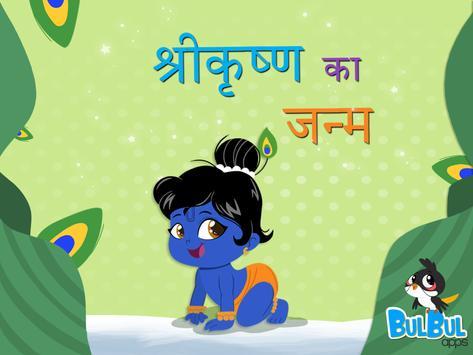 little krishna hindi kids app apk download free education app for