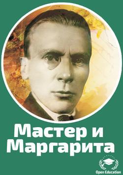 Мастер и Маргарита - Булгаков-poster
