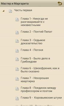 Мастер и Маргарита - Булгаков screenshot 2
