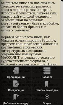 Мастер и Маргарита - Булгаков screenshot 4