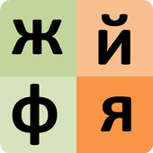 Bulgarian Alphabet for university students icon