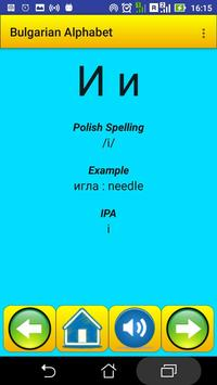 Bulgarian Alphabet for university students screenshot 11