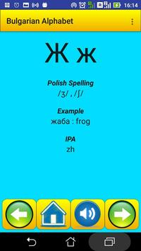 Bulgarian Alphabet for university students screenshot 17