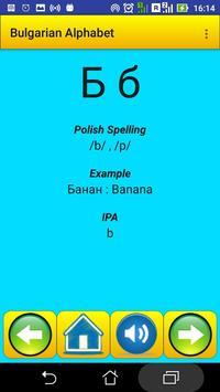 Bulgarian Alphabet for university students screenshot 1
