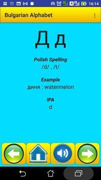 Bulgarian Alphabet for university students screenshot 2