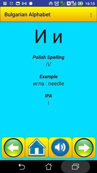 Bulgarian Alphabet for university students screenshot 4