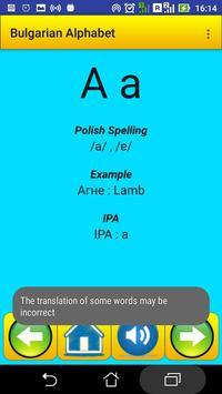 Bulgarian Alphabet for university students screenshot 5