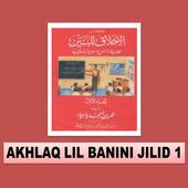 Terjemah Kitab Akhlaq Lil Banin Jilid 1 icon