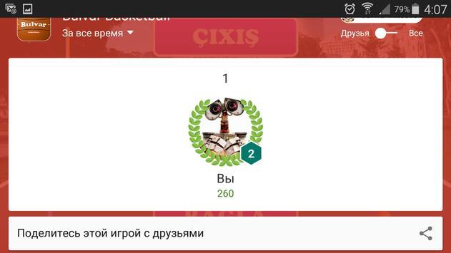 Bulvar Basketball apk screenshot