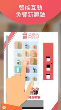 放禮FUNZ - 遊戲點卡、飲料免費兌換 screenshot 3