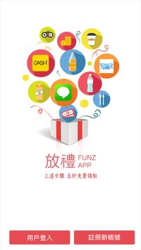 放禮FUNZ - 遊戲點卡、飲料免費兌換 screenshot 1