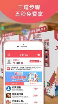 放禮FUNZ - 遊戲點卡、飲料免費兌換 screenshot 2