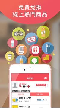 放禮FUNZ - 遊戲點卡、飲料免費兌換 screenshot 5