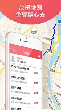 放禮FUNZ - 遊戲點卡、飲料免費兌換 screenshot 6