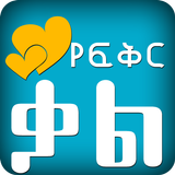 Music Lyrics Ethiopian (Ye Muzika Getem)