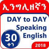 Ethiopian -Speak English within 30 days Amharic