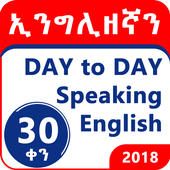 ኢንግሊዘኛን በ30 ቀን -Speak English within 30 days icon