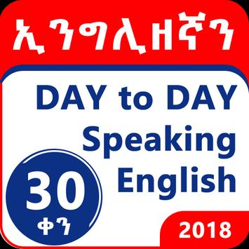 ኢንግሊዘኛን በ30 ቀን -Speak English within 30 days poster