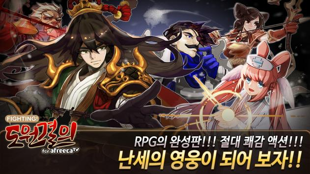 파이팅! 도원결의 for AfreecaTV apk screenshot