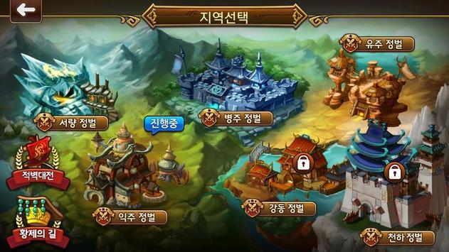 연희연무 삼국지 apk screenshot