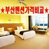 부산펜션 추천 가격비교 icon