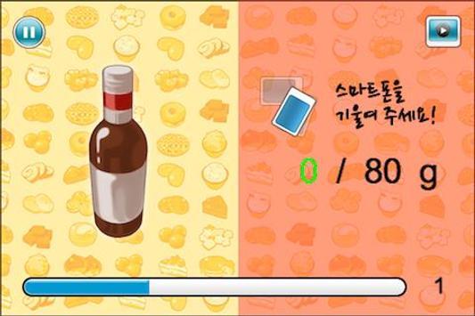 제과실기 앱 apk screenshot