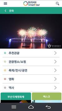 부산 스마트투어 apk screenshot