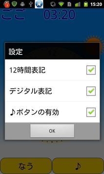こどものとけい apk screenshot